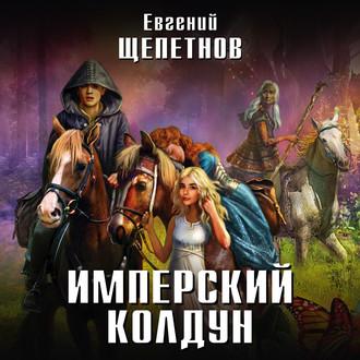 Аудиокнига Имперский колдун