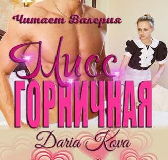 Аудиокнига Мисс горничная