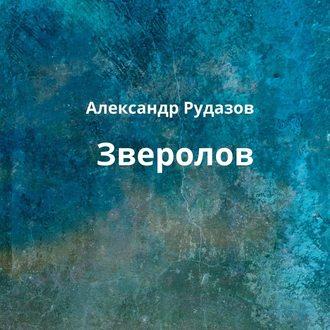 Аудиокнига Зверолов