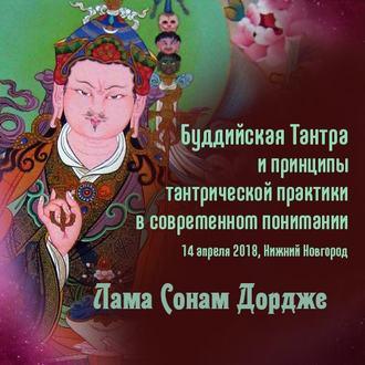 Аудиокнига Буддийская Тантра и принципы тантрической практики в современном понимании
