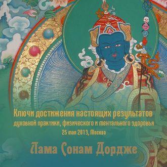 Аудиокнига Ключи достижения настоящих результатов духовной практики, физического и ментального здоровья