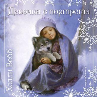 Аудиокнига Рождественские истории. Девочка с портрета