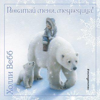 Аудиокнига Рождественские истории. Покатай меня, медведица!