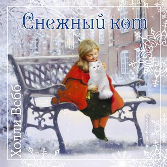 Аудиокнига Рождественские истории. Снежный кот