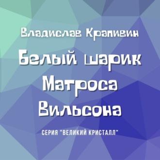 Аудиокнига Белый шарик Матроса Вильсона