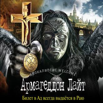 Аудиокнига Апокалипсис Welcome: Армагеддон Лайт