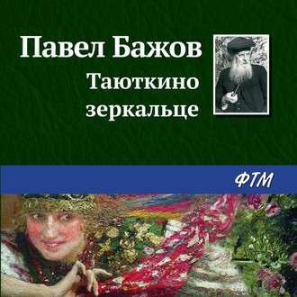 Аудиокнига Таюткино зеркальце