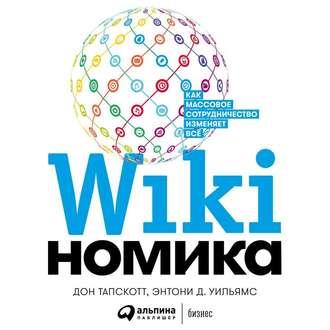 Аудиокнига Викиномика