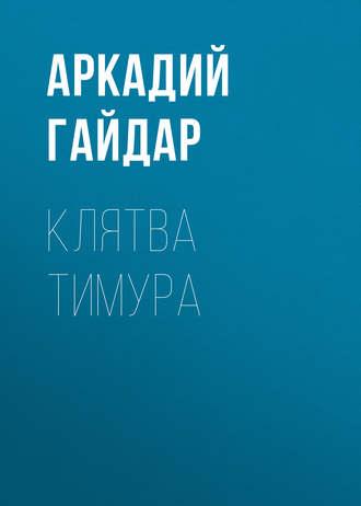 Аудиокнига Клятва Тимура