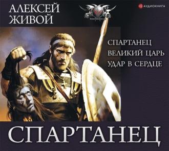 Аудиокнига Спартанец: Спартанец. Великий царь. Удар в сердце