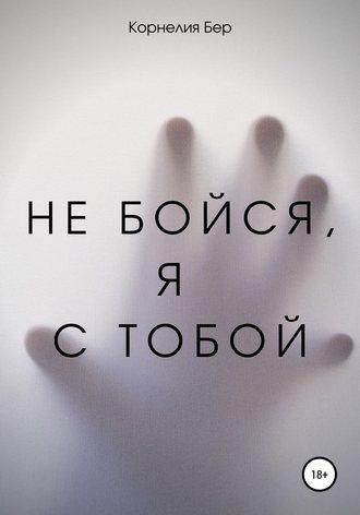 Купить Не бойся, я с тобой