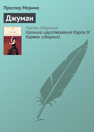 Аудиокнига Джуман
