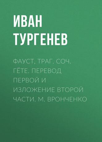 Аудиокнига Фауст, траг. Соч. Гёте. Перевод первой и изложение второй части. М. Вронченко