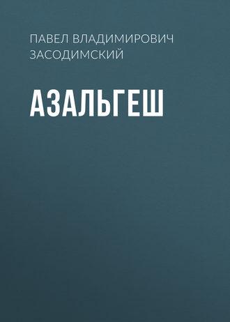 Аудиокнига Азальгеш