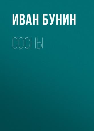 Аудиокнига Сосны