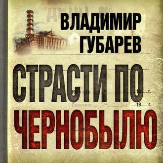 Аудиокнига Страсти по Чернобылю