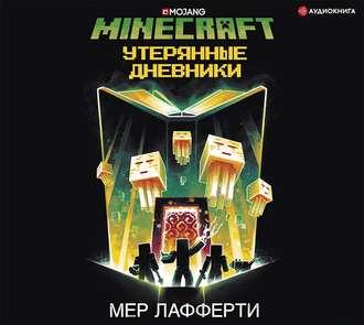 Аудиокнига Minecraft: Утерянные дневники