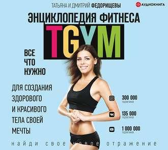 Аудиокнига Энциклопедия фитнеса. TGYM
