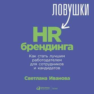 Аудиокнига Ловушки HR-брендинга. Как стать лучшим работодателем для сотрудников и кандидатов