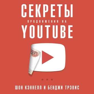 Аудиокнига Секреты продвижения на YouTube