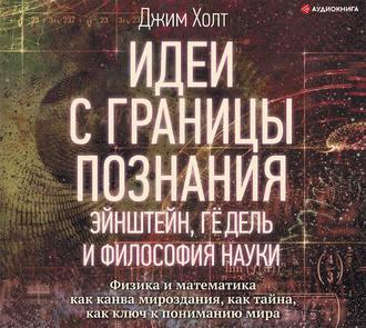Аудиокнига Идеи с границы познания. Эйнштейн, Гёдель и философия науки
