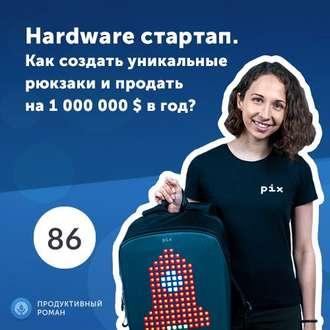 Аудиокнига Маргарита Римек, CEO Pix Backpack. Hardware стартап. Как создать уникальные рюкзаки и продать на 1 000 000 $ в год?