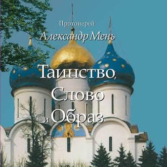 Аудиокнига Таинство, Слово и Образ. Православное богослужение