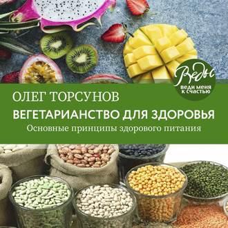 Аудиокнига Вегетарианство для здоровья. Основные принципы здорового питания