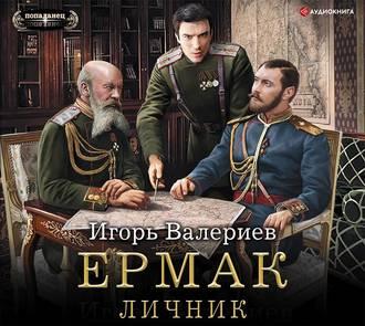 Аудиокнига Ермак. Личник