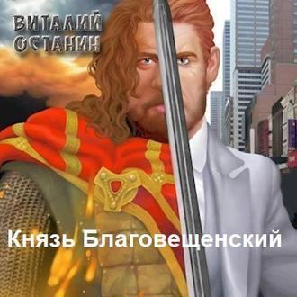 Аудиокнига Князь Благовещенский