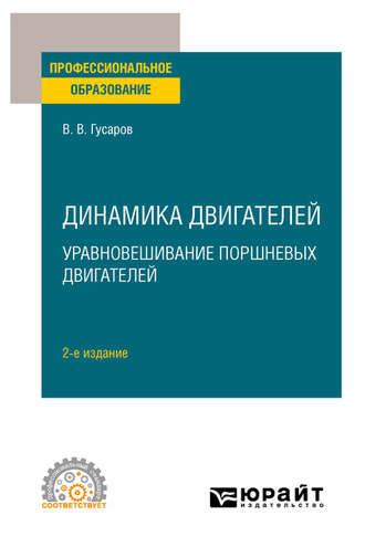 Купить Динамика двигателей: уравновешивание поршневых двигателей 2-е изд. Учебное пособие для СПО