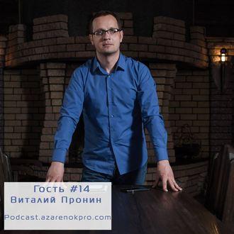 Аудиокнига Виталий Пронин- Лайки- это хорошо, но на лайки ничего не купишь (с) Кто такой SMM- продажник?