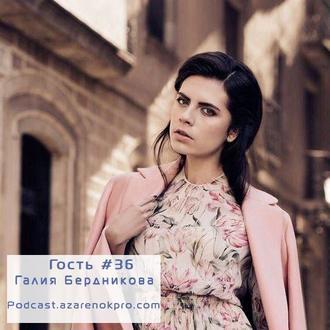 Аудиокнига Галия Бердникова