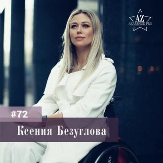 Аудиокнига Ксения Безуглова. Тяжелая жизненная ситуация — ключ к новым дверям.