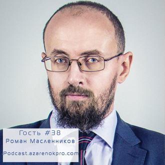 Аудиокнига Роман Масленников. «Психом» быть нормально, живя в рамках отдельной PR-концепции
