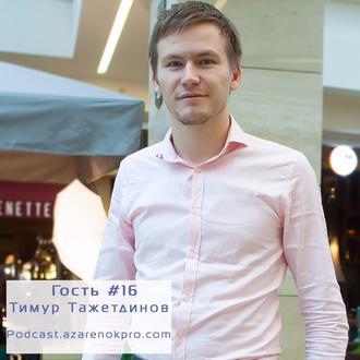 Аудиокнига Тимур Тажетдинов- Бизнес от сердца и американские технологии