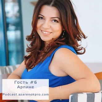 Аудиокнига Арпине Инстаграмовна: за сексуальные продажи и против инста-барыг