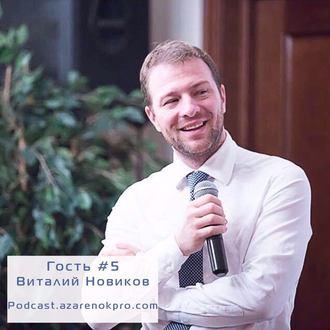 Аудиокнига Виталий Новиков: Всем ли показан личный бренд? Реальные истории реальных брендов вокруг нас.