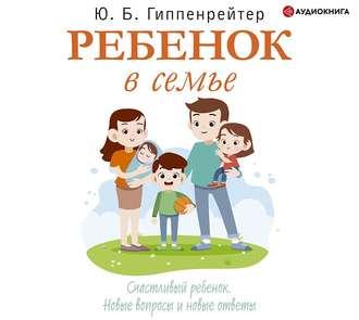 Аудиокнига Ребенок в семье