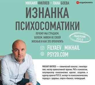 Аудиокнига Изнанка психосоматики. Мышление PSY2.0