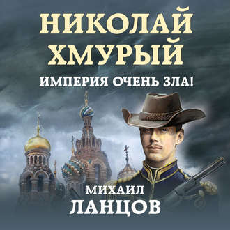 Аудиокнига Николай Хмурый. Империя очень зла!