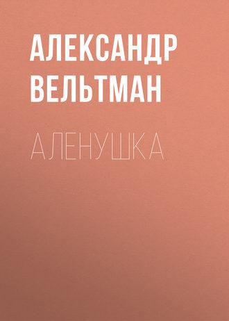 Аудиокнига Аленушка