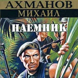Аудиокнига Наёмник
