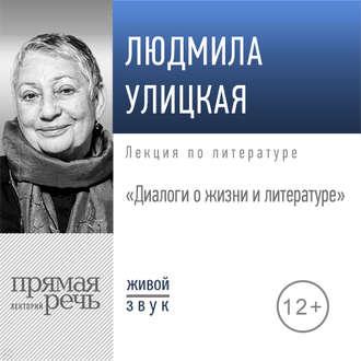 Аудиокнига Лекция «Диалоги о жизни и литературе»