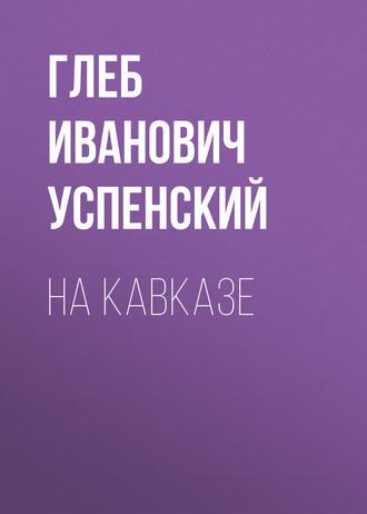 Аудиокнига На Кавказе