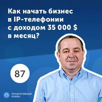 Аудиокнига Богдан Хомин, CEO VoipTime, Owner, CEO and Founder VoipTimeCloud. Как начать бизнес в IP-телефонии с доходом 35 000 $ в месяц?