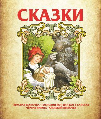 Купить Сказки: Красная Шапочка, Господин Кот, или Кот в сапогах, Чёрная курица, Аленький цветочек
