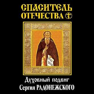 Аудиокнига Спаситель Отечества. Духовный подвиг Сергия Радонежского (сборник)