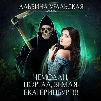 Аудиокнига Чемодан, портал, Земля – Екатеринбург!