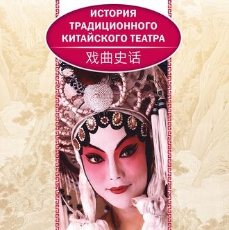 Аудиокнига История традиционного китайского театра